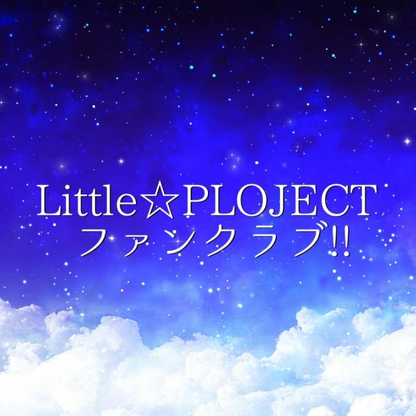 Little☆PLOJECT ファンクラブ!!のユーザーアイコン