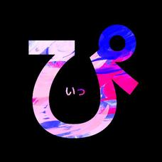 ☆ipire☆(いぴれ)のユーザーアイコン