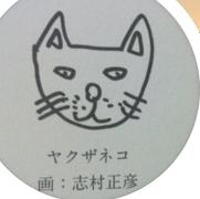 ネコのユーザーアイコン