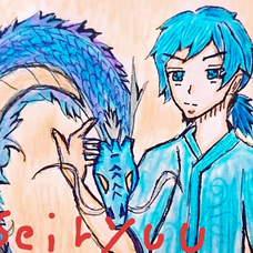 🐲  #seiryuu 青龍( #managementseiryuu  所属nanaアーティスト宣伝凸統括代表)のユーザーアイコン
