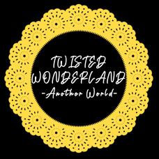 TWISTED WONDERLAND ーAnother Worldーのユーザーアイコン