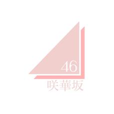咲華坂46のユーザーアイコン