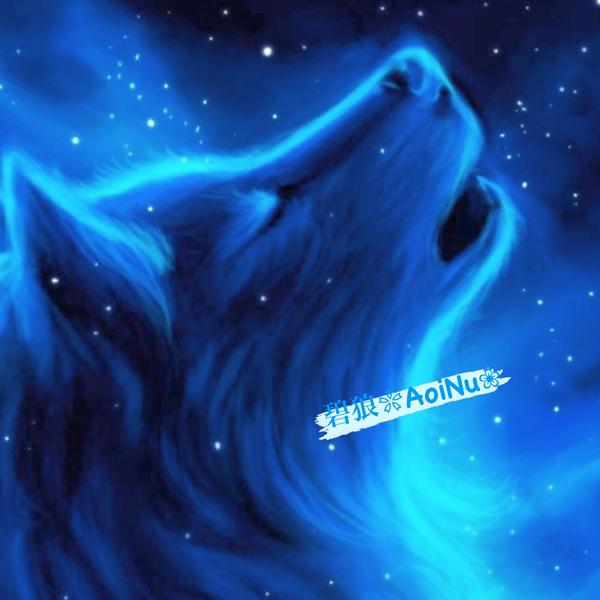 碧狼❀AoiNu❀ちまちま投稿するよ!のユーザーアイコン