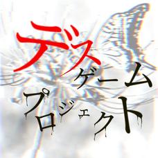 【声劇企画】デスゲームプロジェクトのユーザーアイコン