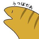 ☭朔桜花 ☭@チンアナゴのユーザーアイコン