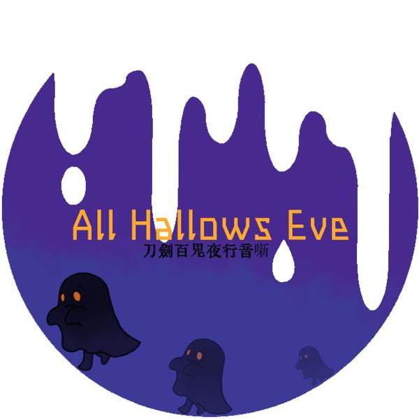 ALL HALLOWS EVE👻のユーザーアイコン