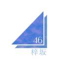 梓坂46のユーザーアイコン