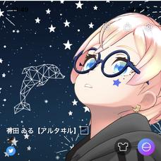 有田 ゐる【アルタヰル】@REALITYのユーザーアイコン