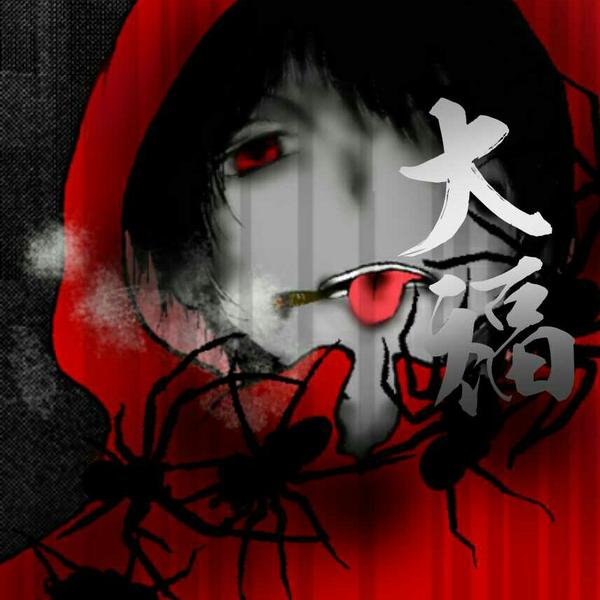 🕷大福🕷-カワボ強化ちう♂-のユーザーアイコン