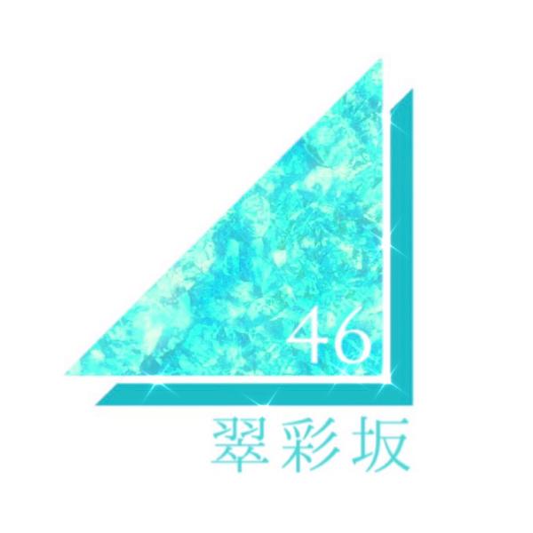 翠彩坂46 -suisaizaka46-のユーザーアイコン