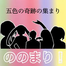 ののまり!-五色の奇跡の集まり-のユーザーアイコン