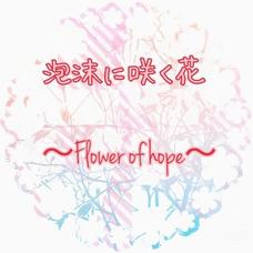 泡沫に咲く花~Flower of hope~のユーザーアイコン