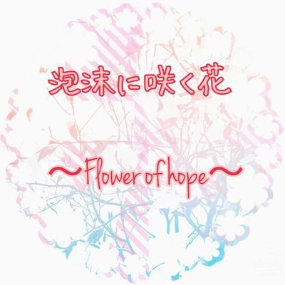 泡沫に咲く花~Flower of hope~研修生募のユーザーアイコン