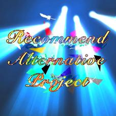 Recommend Alternative Project@4/15まで追加メンバー募集のユーザーアイコン