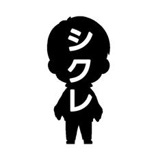 シクレちゃんのユーザーアイコン