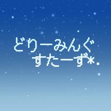 どりーみんぐすたーず︎︎*.のユーザーアイコン