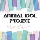 ANIMAL IDOL PROJECT-あにどる!-のユーザーアイコン