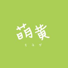 萌黄のユーザーアイコン