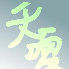 天嗄(てんがれ)のユーザーアイコン