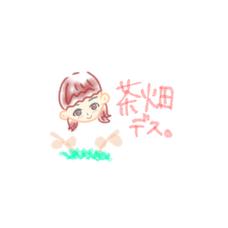 茶畑のユーザーアイコン