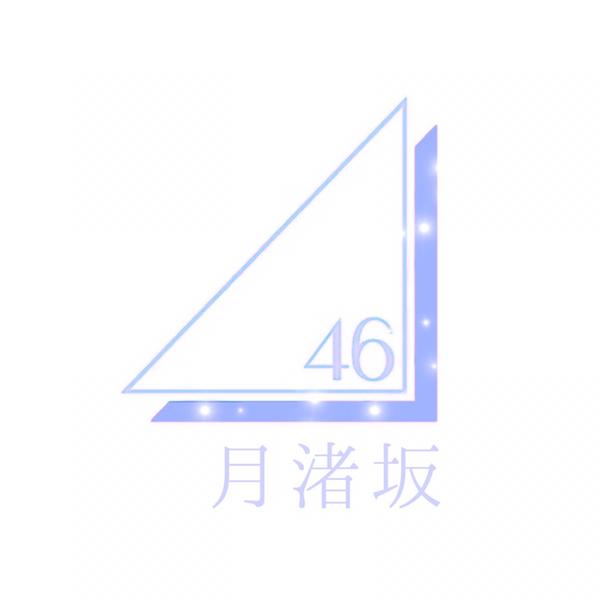 月渚坂46のユーザーアイコン