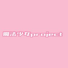 魔法少女projectのユーザーアイコン