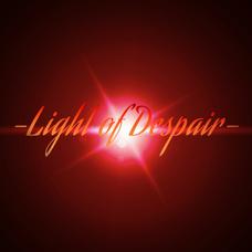 【公式】長編声劇企画  -Light of Despair- @キャスト募集中のユーザーアイコン