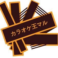 カラオケ王マルのユーザーアイコン