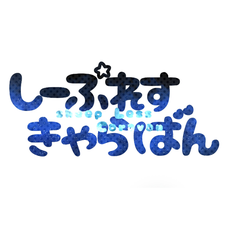 しーぷれすきゃらばん's user icon