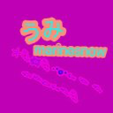 うみ/marinesnowのユーザーアイコン