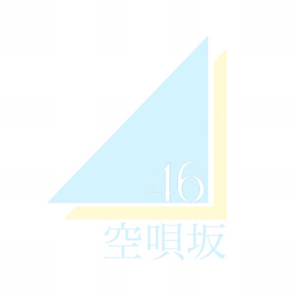 空唄坂46のユーザーアイコン