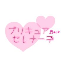 プリキュアセレナーデ♬.*゚【キャスト募集中】のユーザーアイコン