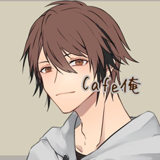 Cafe俺's user icon