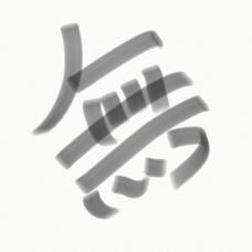 無(ナシ)のユーザーアイコン