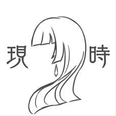 現時(うつつどき)のユーザーアイコン