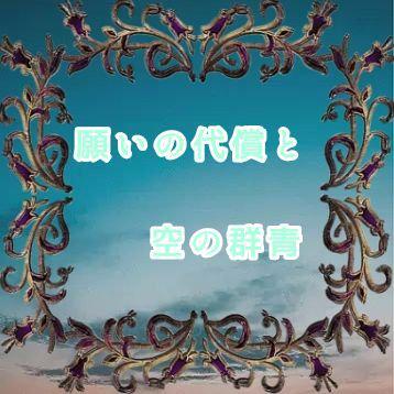 願いの代償と空の群青 【キャスト募集中】のユーザーアイコン
