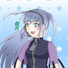 神奏 伽月*kaminade kazuki*のユーザーアイコン