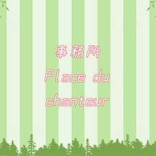 事務所『Place du chanteur🌳』【メンバー募集中!即合否】のユーザーアイコン