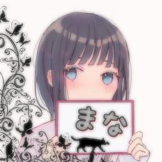 まな's user icon