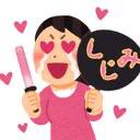 しじみの推し事's user icon