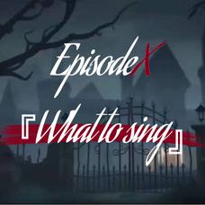 【第五人格非公式ユニット】IDENTITYV EpisodeX 『What to sing』(只今キャスト募集中!)のユーザーアイコン