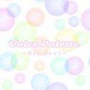 Voice Palette【キャスト・裏方募集中】のユーザーアイコン