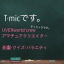 T-micのユーザーアイコン