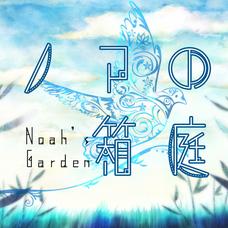 ノアの箱庭のユーザーアイコン