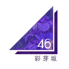 彩芽坂46のユーザーアイコン