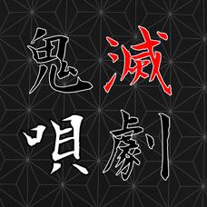 【鬼滅の刃性転換企画】鬼滅唄劇のユーザーアイコン
