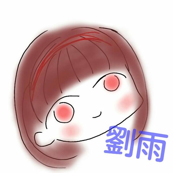 劉雨のユーザーアイコン