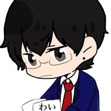 わい's user icon