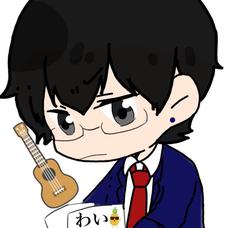 わい@あくしすようあごおきのユーザーアイコン