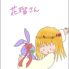💫花瑠ℋ𝒶𝓇𝓊🌸😊's user icon